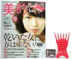 美的 2014年 03月号 《付録》 美ボディ★かっさブラシ+POLA美容液630円分
