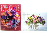 花時間 2015年 冬号 《付録》 バラ×四季の花カレンダー2015