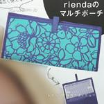東京ガールズジャーナル vol.4 《付録》 riendaのマルチポーチ