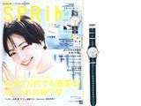 SPRiNG (スプリング) 2018年 07月号 《付録》 時間を見るたび癒やされる♡スヌーピー腕時計