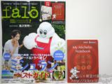 falo (ファーロ) 2012年 09月号 《付録》 マイ・ミシュラン・ノート