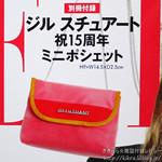 ジル スチュアート 祝15周年ミニポシェット【ELLE JAPON (エル・ジャポン) 2012年 05月号】