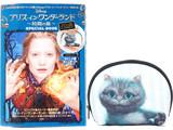 Disney『アリス・イン・ワンダーランド/時間の旅』SPECIAL BOOK 《付録》 チェシャ猫だっこポーチ