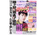 週刊女性 2016年 5/17号 《付録》 『おそ松さん』名場面ポストカード