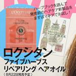 MAQUIA (マキア) 2013年 09月号 《付録》 完全無欠の秋新色バイブル+ロクシタン約260円分