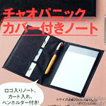 street Jack (ストリートジャック) 2012年 11月号 《付録》 チャオパニック カバー付きノート