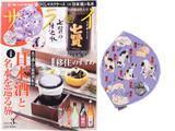 サライ 2021年 3月号 《付録》 『俺、つしま』×歌川国芳 猫づくしマスクケース