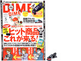 DIME (ダイム) 2016年 05月号 《付録》 CHUMS 広角接写 スマホレンズ