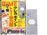DIME (ダイム) 2015年 12月号 《付録》 アイテム名