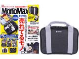 Mono Max (モノ・マックス) 2020年 05月号 《付録》 ナノ・ユニバース 仕切りが動かせる!整理バッグ