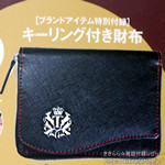 TAKEO KIKUCHI 2012 《付録》 キーリング付き財布