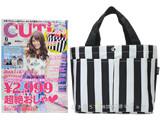 CUTiE (キューティ) 2013年 06月号 《付録》 WEGO ストライプ★ダブルポケットバッグ