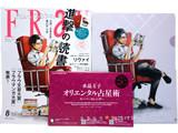 FRaU (フラウ) 2014年 08月号 《付録》 「進撃の巨人」リヴァイ クリアファイル、水晶玉子カレンダー