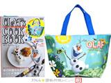 オラフのおいしいクックブック OLAF's COOK BOOK ~映画 アナと雪の女王より~ 《付録》 オラフの保冷トート