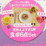 ゼクシィ首都圏版 2013年 09月号 《付録》 見映えよすぎる♥食卓6点Set