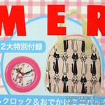 SWIMMER Ready Go!! スイマー&チョコホリック 《付録》 めざましクロック&おでかけミニバッグ