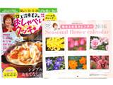 上沼恵美子のおしゃべりクッキング 2015年 12月号 《付録》 和めるお花カレンダー2016