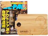 BE-PAL (ビーパル) 2021年 9月号 《付録》 OPINEL(オピネル)バンブーカッティングボード SECOND