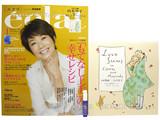 eclat (エクラ) 2014年 01月号 《付録》 山本容子カレンダー2014、ビタミンC美容液 840円分