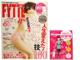 FYTTE (フィッテ) 2014年 01月号 《付録》 日めくりカレンダー式美BODYストレッチ
