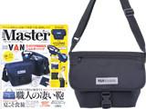 Mono Master (モノマスター) 2019年 09月号 《付録》 ヴァンヂャケット(VAN JACKET)の仕切りパッド付きショルダーバッグ