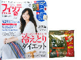 FYTTE (フィッテ) 2014年 12月号 《付録》 よもぎ温座パット+子宮温活BOOK