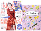 日経Health (ヘルス) 2018年 02月号 《付録》 食べてやせるダイエット手帳 2018年版