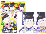 アニメディア 2016年 04月号 《付録》 B2ポスター おそ松さん/無彩限のファントム・ワールド