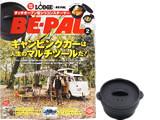 BE-PAL (ビーパル) 2017年 02月号 《付録》 LODGE ダッチオーブン型シリコンスチーマー