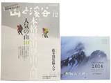 山と溪谷 2013年 12月号 《付録》 ヤマケイ・フォトコンテスト2014年カレンダー