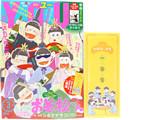 YOU (ユー) 2017年 03月号 《付録》 「おそ松さん」松野家の日常 一筆箋