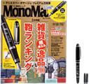 Mono Max (モノ・マックス) 2015年 10月号 《付録》 アニエスベー ボヤージュ プレミアム万年筆