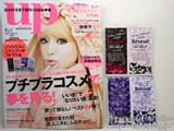 bea's up (ビーズアップ) 2012年 05月号 《付録》 Reveur ノンシリコンシャンプー190円分