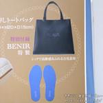 ロゴ型押しトートバッグ、インソール【BENIR ベニルのウエディングシューズコレクション e-MOOK】