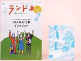 """ランドネ 2020年 11月号 《付録》 """"ランドネ山""""の手ぬぐい"""