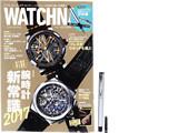 WATCH NAVI (ウォッチナビ) 2017年 10月号 《付録》 本誌オリジナル万年筆