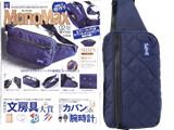 Mono Max (モノ・マックス) 2021年 02月号増刊 《付録》 SHIPS(シップス)便利ポケット付き 撥水ミニボディバッグ
