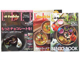 Elle a table (エル・ア・ターブル) 2013年 03月号 《付録》 ELLE Cooking、世界で流行BENTOレシピ集