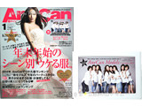 AneCan (アネキャン) 2015年 01月号 《付録》 AneCan Models カレンダー2015