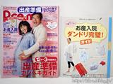 Pre-mo (プレモ) 2012年 11月号 《付録》 お産入院ダンドリ完璧!ガイド