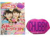 ニコ☆プチ 2014年 06月号 《付録》 CHUBBYGANG リップ形ポーチ