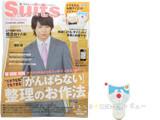 Suits (スーツ) 2013年 08月号 《付録》 ドラえもんお腹ダイエットメジャー