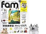 fam Autumn Issue 2015 《付録》 Columbia×SOTO Wロゴ入り ミニ焚き火台