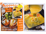 オレンジページ 2014年 4月 17日号 《付録》 The 和食20