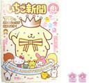 いちご新聞 2016年 04月号 《付録》 キャンディー☆クリップ全5種