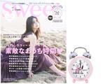 sweet (スウィート) 2020年 07月号増刊 《付録》 スヌーピー目覚まし時計