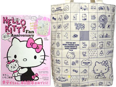 HELLO KITTY Fan 40th Anniversary 《付録》 メインでつかえる!トートバッグ