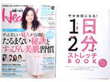 日経 Health (ヘルス) 2015年 06月号 《付録》 1日2分ストレッチBOOK
