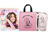 sweet (スウィート) 2020年 07月号 《付録》 PEANUTS(ピーナッツ)保温保冷バッグ&ペットボトルホルダー