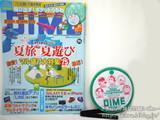 DIME (ダイム) 2012年 9/4号 《付録》 飛び出す!ポケットうちわ